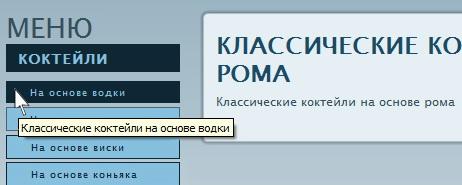 Учимся менять оформление меню сайта, сделанного на okis.ru