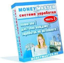 Курс Money Master 3 — продвижение сайтов и обучение заработку в Интернете