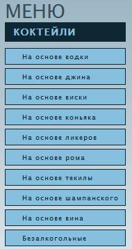 Чтобы сделать сплошную рамку темно-синего цвета вокруг каждого пункта подменю, нужно написать в CSS: border: 1px solid #0e2734;