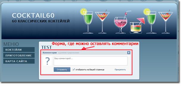 Как организовать общение на сайте, сделанном на okis.ru - учимся подключать Виджет для комментариев от соц. сети Вконтакте