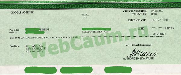 Чек от Google AdSense, заработанный по системе Money Master 3