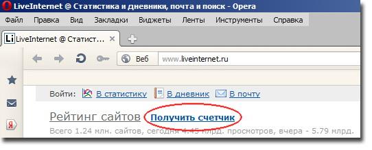 Кликните по ссылке Получить счетчик, чтобы установить счётчик посещаемости на сайт от LiveInternet