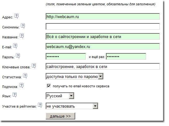Чтобы установить счётчик посещаемости на сайт, заполните данные о Вашем сайте