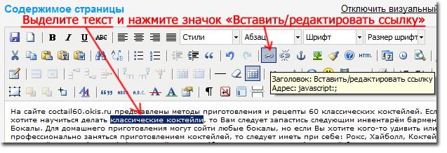 Выделите текст и нажмите значок «Вставить/редактировать ссылку»