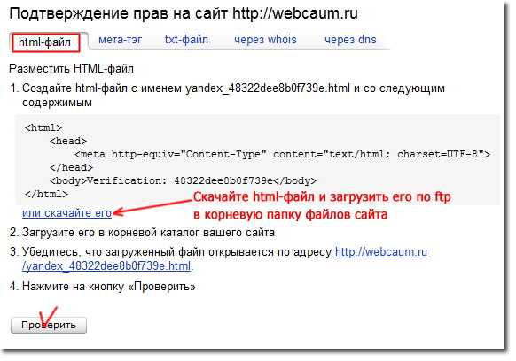 Скачайте html-файл и загрузить его по ftp в корневую папку файлов сайта, чтобы подтвердить права на сайт в Яндекс Вебмастере