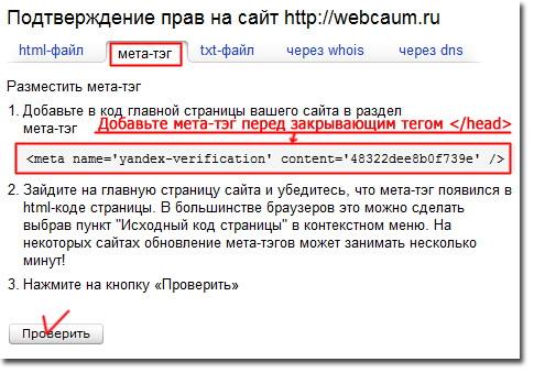Добавьте мета-тэг, чтобы подтвердить права на сайт в Яндекс Вебмастере