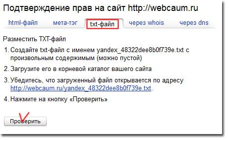 Создайте пустой txt-файл и загрузите его по ftp в корневую папку файлов сайта, чтобы подтвердить права на сайт в Яндекс Вебмастере