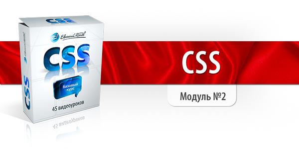 Бесплатный курс по CSS от Евгения Попова (33 видеоурока)
