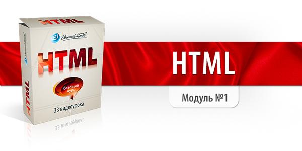 Бесплатный курс по HTML от Евгения Попова (33 видеоурока)