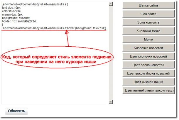 Урок№3. Как поменять оформление меню сайта, сделанного на okis.ru: Код, который определяет стиль элемента подменю при наведении на него курсора мыши