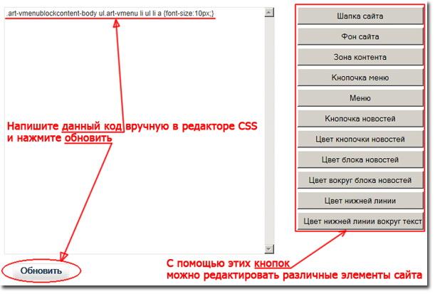 Урок№3. Как поменять оформление меню сайта, сделанного на okis.ru: Напишите данный код вручную в редакторе CSS и нажмите обновить