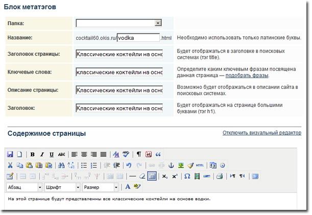 Урок по наполнению сайта, сделанного на okis.ru: Данные для страницы