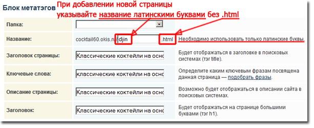 Урок по наполнению сайта, сделанного на okis.ru: Добавление новой страницы