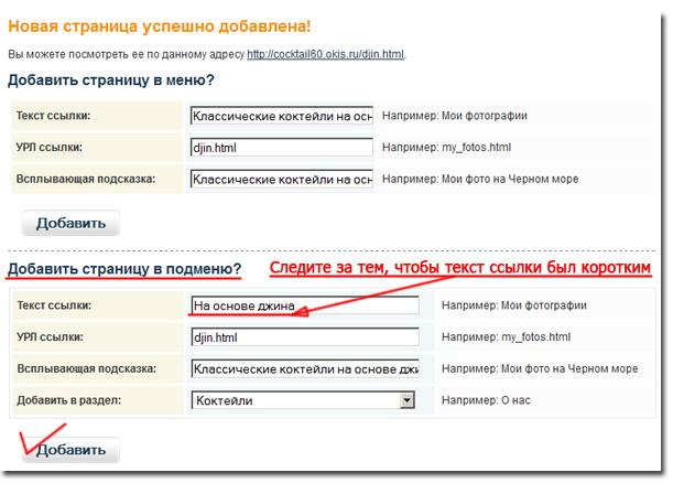 Урок по наполнению сайта, сделанного на okis.ru: Добавление страницы в меню и подменю
