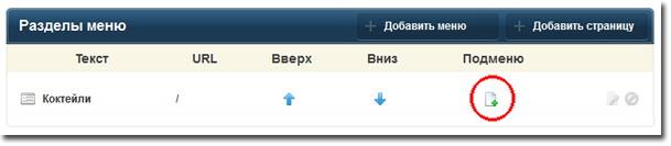Урок по наполнению сайта, сделанного на okis.ru: Добавляем подменю