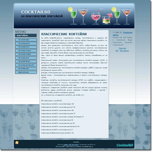 Урок№6. Как поменять фон сайта на okis.ru: в самом низу нашего сайта частично поменялся фон