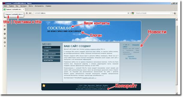 Урок по наполнению сайта, сделанного на okis.ru: теперь на сайт выглядит так