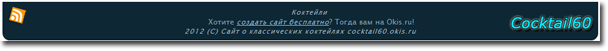 Урок№5. Как поменять низ сайта на okis.ru: теперь нижняя часть сайта выглядит так