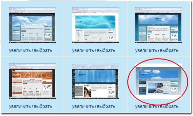 Выбираем дизайн сайта на okis.ru – 3-ью по счёту тему оформления (с облаками)