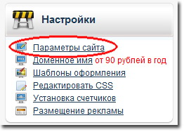 Урок по наполнению сайта, сделанного на okis.ru: Заходим в «Параметры сайта»