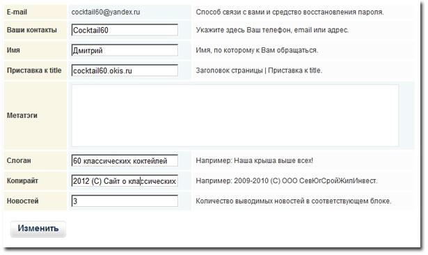 Урок по наполнению сайта, сделанного на okis.ru: меняем параметры сайта