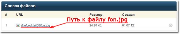 Урок№6. Как поменять фон сайта на okis.ru: Путь к файлу fon.jpg
