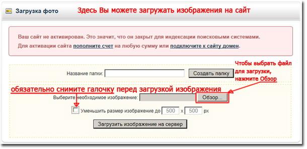 Урок№4. Как поменять шапку сайта на okis.ru: Здесь Вы можете загружать изображения на сайт