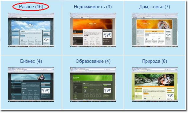 Выбираем дизайн сайта на okis.ru: сначала заходим по ссылке Разное (16)