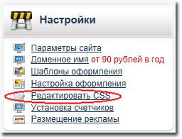 Урок№3. Как поменять оформление меню сайта, сделанного на okis.ru: Зайдите в раздел Редактировать CSS