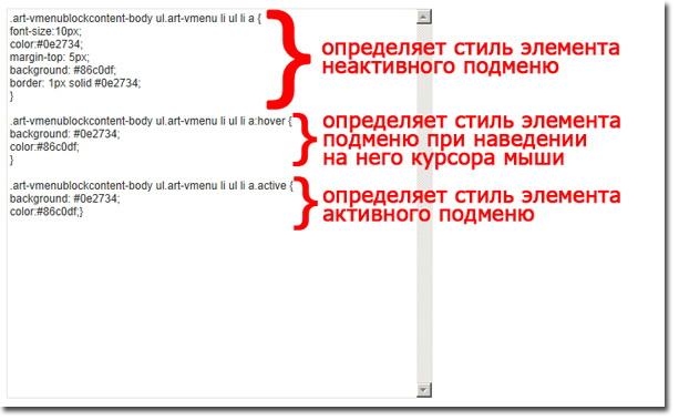 Урок№3. Как поменять оформление меню сайта, сделанного на okis.ru: стили элемента неактивного подменю, элемента подменю при наведении на него курсора мыши, элемента активного подменю