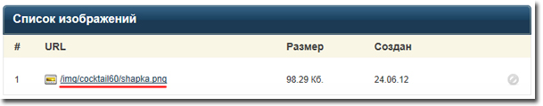 Урок№4. Как поменять шапку сайта на okis.ru: Ссылка на шапку сайта