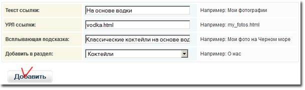 Урок по наполнению сайта, сделанного на okis.ru: Указываем следующие данные