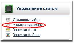 Урок по наполнению сайта, сделанного на okis.ru: Заходим в Управление меню