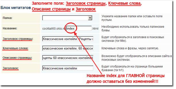 Урок по наполнению сайта, сделанного на okis.ru: Заполните поля Заголовок страницы, Ключевые слова, Описание страницы и Заголовок