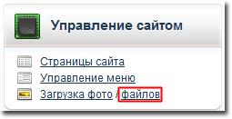 Урок№6. Как поменять фон сайта на okis.ru: Зайдите в загрузку файлов