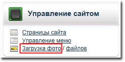Урок№4. Как поменять шапку сайта на okis.ru: Зайдите в пункт «Загрузка фото» в панели управления сайта