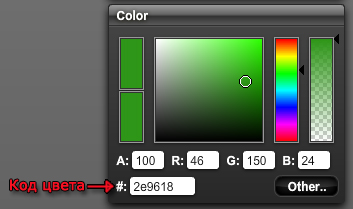 Код цвета в html
