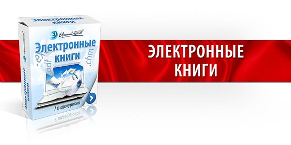 Видеокурс «Электронные книги» от Евгения Попова