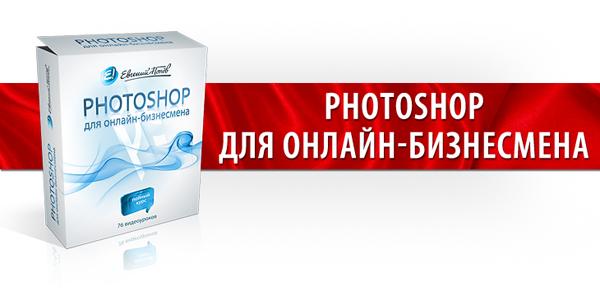 Видеокурс «PHOTOSHOP для онлайн-бизнесмена» от Евгения Попова