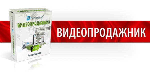 Видеокурс «Видеопродажник» от Евгения Попова