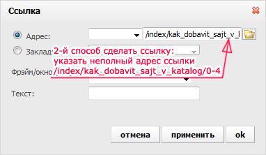 2-й способ сделать ссылку на страницу