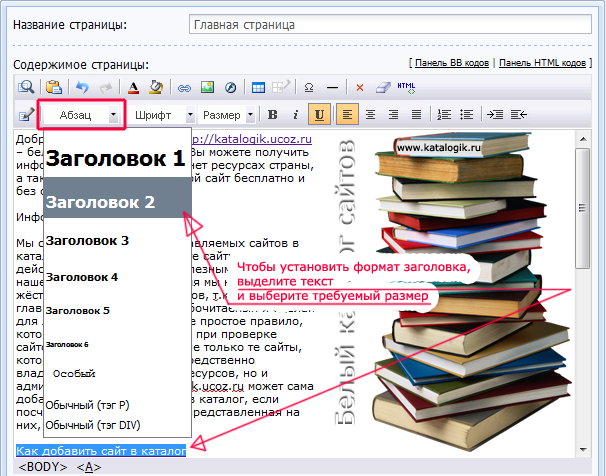Форматирование текста на ucoz.ru – Абзац
