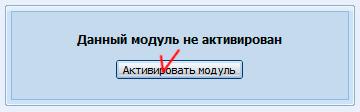 Нажмите кнопку «Активировать модуль»