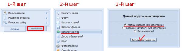 Активируем каталог сайтов на ucoz