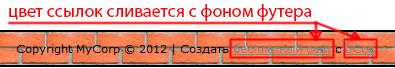 Цвет ссылок сливается с фоном футера