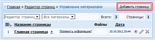Учимся добавлять информационную страницу на ucoz