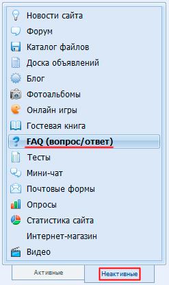 Активируем модуль «FAQ (вопрос-ответ)» на ucoz