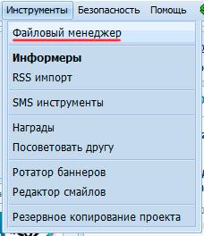 Файловый менеджер на ucoz