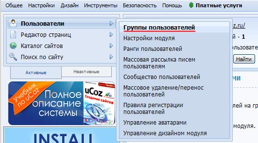 Настройки для пользователей на ucoz