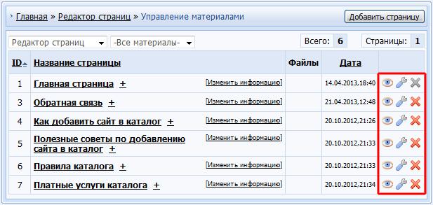 Инструменты управления страницами сайта на ucoz.ru